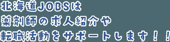 北海道JOBSは薬剤師の求人紹介や転職活動をサポートします!